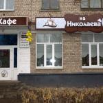 """""""Кафе на Николаева"""""""