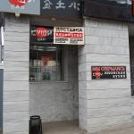 Суши-бар на Карла Маркса