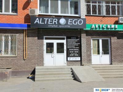 """Студия красоты """"Alter ego"""""""