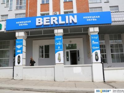 """Магазин """"Berlin"""""""