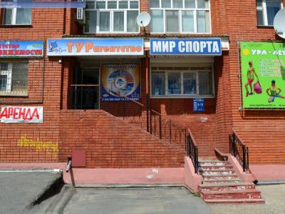 """Магазин """"Мир спорта"""""""