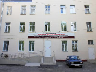 Городская детская больница №2