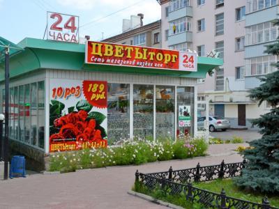 """Магазин """"ЦветыТорг-2"""""""