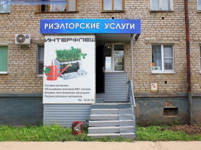 """ООО """"Интер-Флеш"""""""