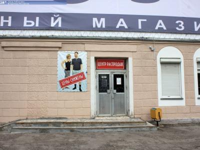 """Трикотажный магазин """"Центр распродаж"""""""