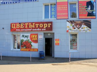 """Магазин """"ЦветыТорг-6"""""""