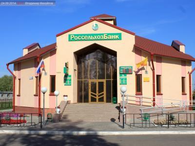 Дополнительный офис Россельхозбанка в с.Батырево