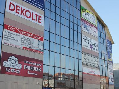 Интернет-магазин Dekolte