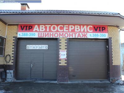 "Автосервис ""VIP"""