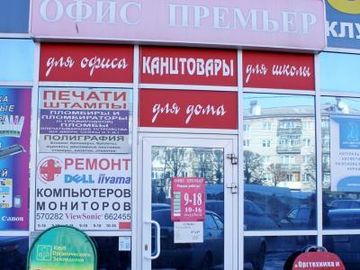 """""""Офис-Премьер"""""""