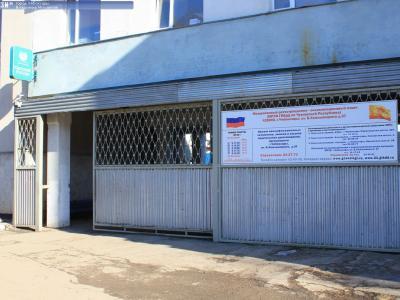 МРЭО ГИБДД МВД по Чувашской Республике