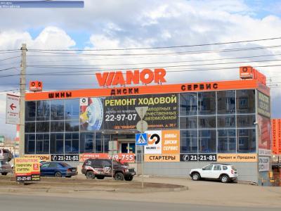 """Сервисный центр """"Вольтаж"""""""