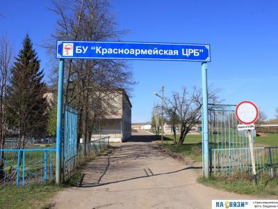 Красноармейская ЦРБ
