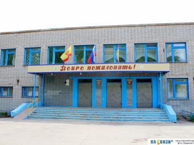 Новочебоксарская вечерняя школа №1