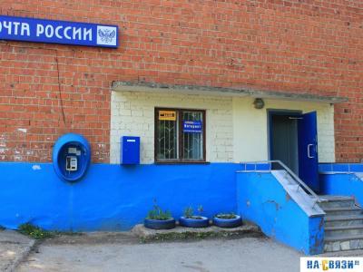 Почтовое отделение 29