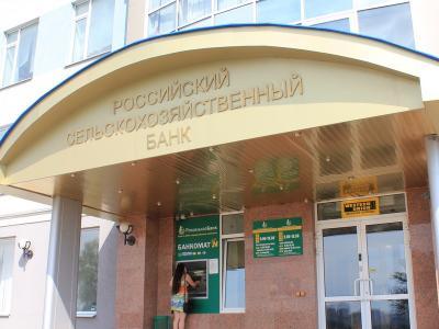 """Чувашский региональный филиал АО """"Россельхозбанк"""""""