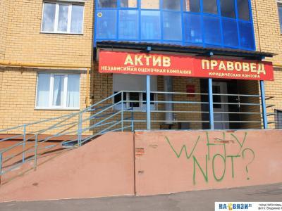"""ООО """"Независимая оценочная компания """"Актив"""""""