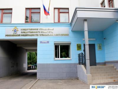 Следственное управление Следственного комитета РФ по ЧР