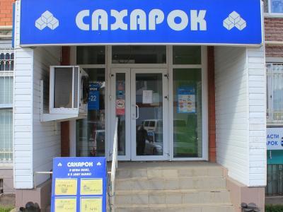 "Магазин ""Сахарок-22"""