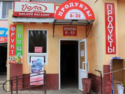 """Магазин """"Проспект-Ч"""""""