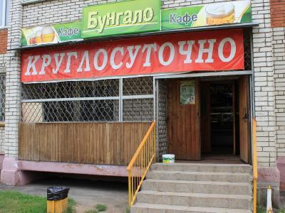 """Кафе """"Бунгало"""""""