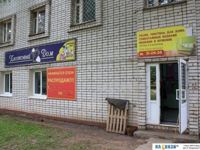 """Магазин """"Хлопковый дом"""""""