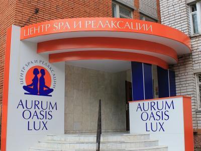 """Центр SPA и релаксации """"Aurum Oasis lux"""""""