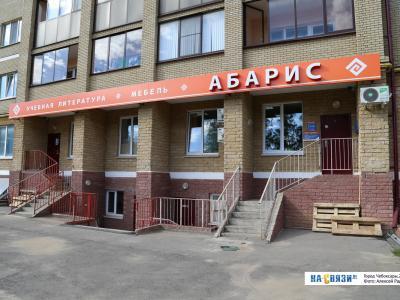 "Книжный магазин ООО ""Абарис"""