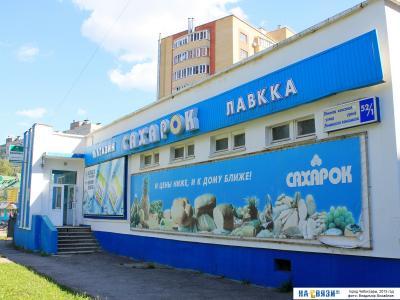 "(закрыт на ремонт) Магазин ""Сахарок-5"""