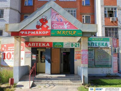 """Магазин интимных товаров """"Флирт"""""""
