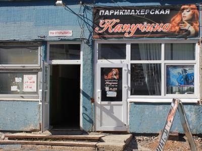 """Парикмахерская """"Капучино"""""""