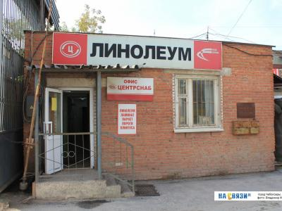 "ООО ""Центрснаб"""