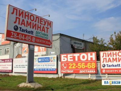 """ООО """"Чебоксарский торговый дом С текстиль"""""""