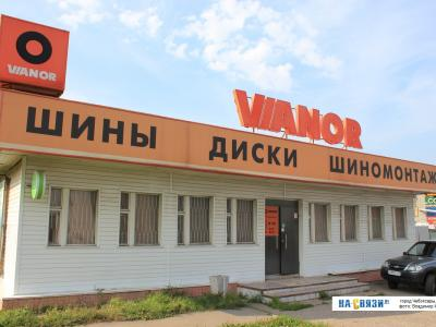 "Шинный центр ""Vianor"""