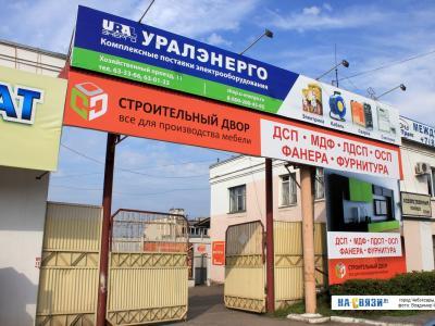"""ООО """"Строительный двор"""""""