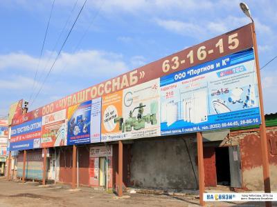 """ООО """"Объединенная текстильная компания - Чебоксары"""""""