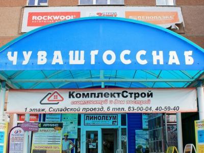 "ООО ""Чувашгосснаб"""
