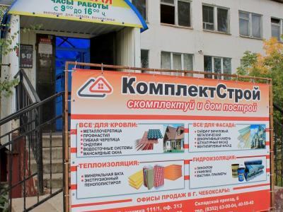 """ООО """"КомплектСтрой"""""""