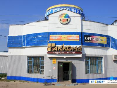 "Магазин ""Акконд"""