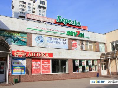 """""""Ульяновский трикотаж"""""""