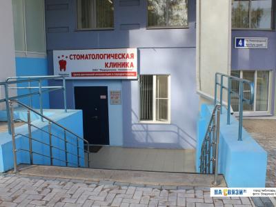 """Стоматологическая клиника """"Президент"""""""