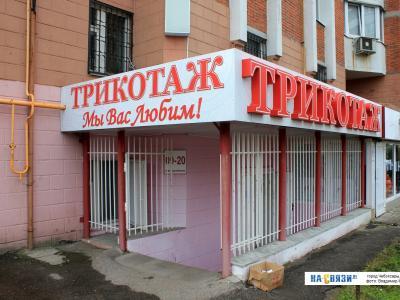 """Магазин """"Мы Вас любим"""""""