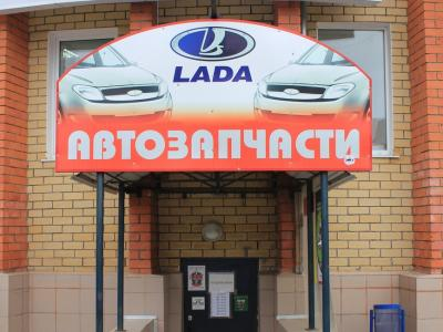 """Магазин """"Автозапчасти Lada"""""""