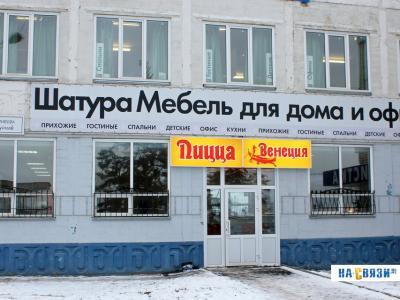 """Магазин """"Шатура-мебель"""""""