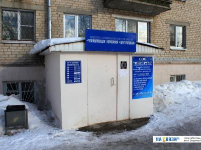 """ООО УК """"Центральная"""""""