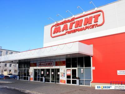"""Семейный гипермаркет """"Магнит"""""""