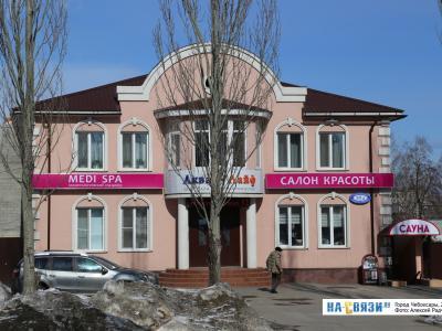 """Медицинский косметологический центр """"Аква Лайф"""""""