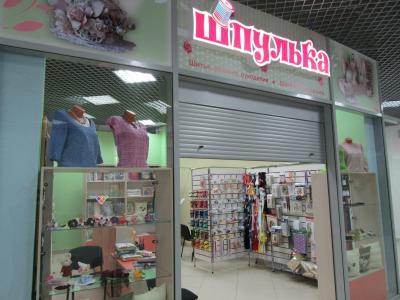 "Магазин ""Шпулька"""