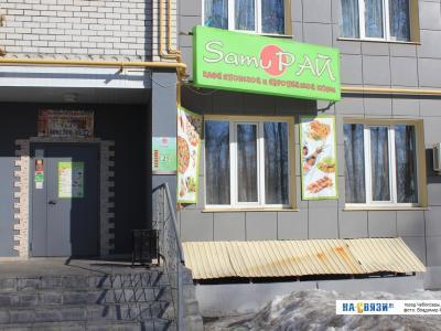 "Кафе ""SamuРай"""