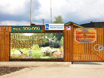 """Шашлычная """"Охотничий дворик"""""""